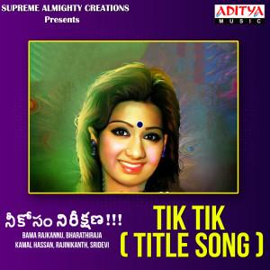 Album Tik Tik (Title Song) from K.K
