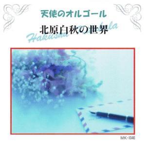 Angel's Music Box的專輯Kitahara Hakusyuu No Sekai