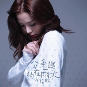 方皓玟的專輯分手總約在雨天