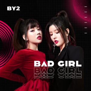 BY2的專輯壞女孩