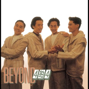 收聽Beyond的昔日舞曲歌詞歌曲