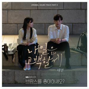 Do You Like Brahms? OST Part.5 dari Taeyeon