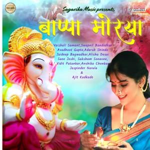 Listen to Jay Deva Ganaraya song with lyrics from Aalisha Desai