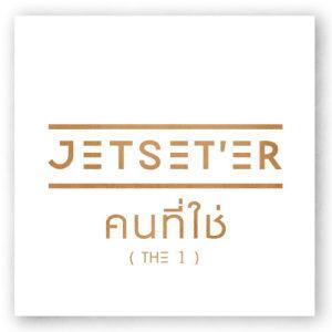ดาวน์โหลดและฟังเพลง คนที่ใช่ (The 1) พร้อมเนื้อเพลงจาก Jetset'er
