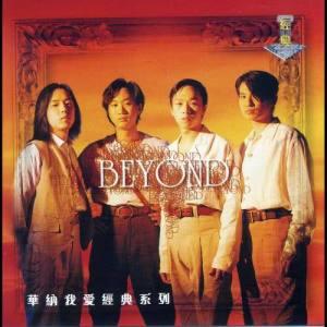 Beyond的專輯我愛經典系列 - Beyond