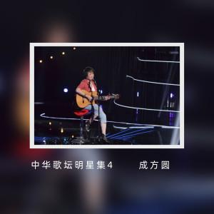 成方圓的專輯中國歌壇明星集4 成方圓