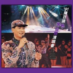 陳百強的專輯'91 陳百強紫色個體演唱會