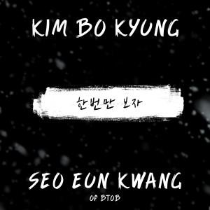 Just once dari Kim Bo Kyung