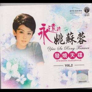 姚蘇蓉的專輯永遠的姚蘇蓉發燒天碟 Vol.2