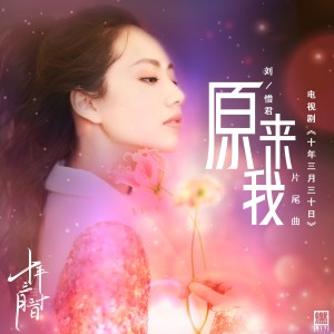 劉惜君的專輯原來我(電視劇《十年三月三十日》片尾曲)
