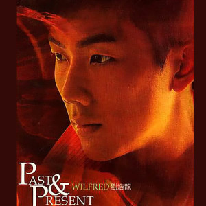 劉浩龍的專輯PAST & PRESENT
