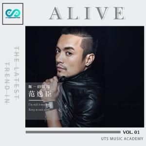 范逸臣的專輯UTS Alive 第一季