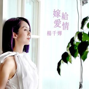 楊千嬅的專輯嫁給愛情 (電視劇《多功能老婆》主題曲)