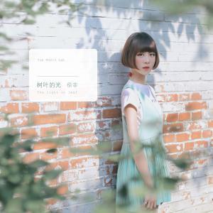 徐菲的專輯樹葉的光 (電視劇《旋風少女第二季》插曲)