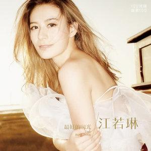 江若琳的專輯最好的時光