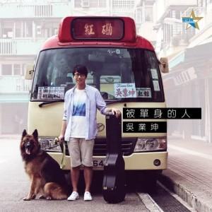 吳業坤的專輯被單身的人
