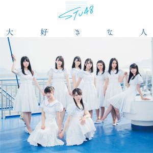 收聽STU48的你知道大海的顏色嗎?歌詞歌曲