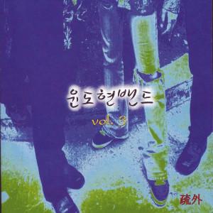 Destitute 2010 Yoon Band