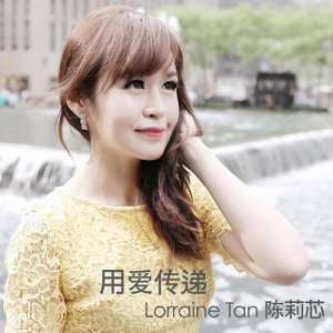 Lorraine Tan的專輯用愛傳遞