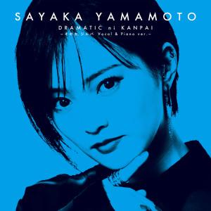 山本彩的專輯Dramatic Ni Kanpai (Sono Onna Jiruba Vocal & Piano Version)