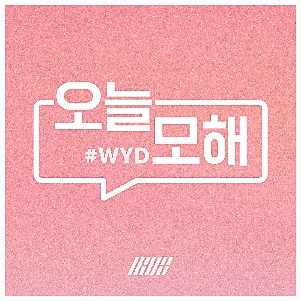 #WYD 2016 iKON