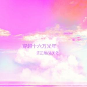 Listen to 穿越十六万光年 song with lyrics from 乐正绫