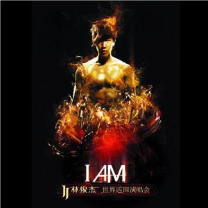 林俊傑的專輯2011 JJ林俊傑 I AM 世界巡迴演唱會 小巨蛋 終極典藏版
