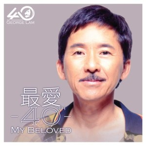 Album George Lam 40th Ann. Greatest Hits Beloved 40th from 林子祥