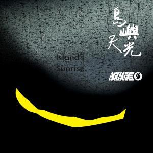 滅火器 Fire EX.的專輯島嶼天光