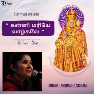 Album Kanni Mariyae Vazhgavae from Anuradha Sriram