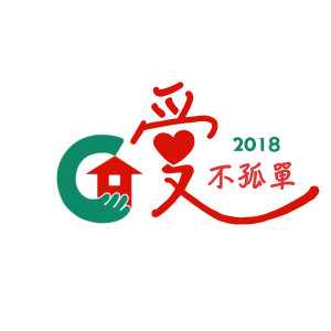 范逸臣的專輯2018 愛不孤單
