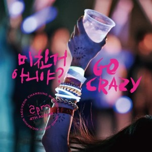2PM的專輯미친거 아니야? GO CRAZY!