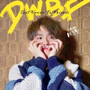 收聽Ian 陳卓賢的DWBF歌詞歌曲