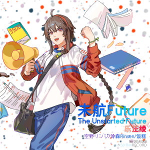 Listen to 未航Future song with lyrics from 乐正绫