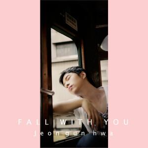 전근화的專輯Fall with you