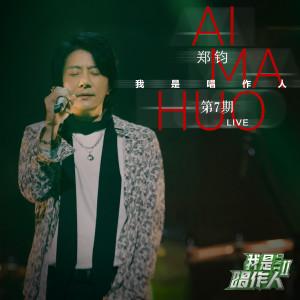 鄭鈞的專輯Ai Ma Huo (我是唱作人2第7期live)
