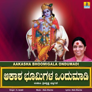 Album Aakasha Bhoomigala Ondumadi - Single from S. Janaki