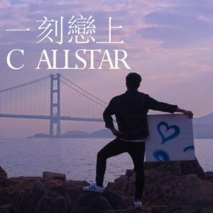 C AllStar的專輯一刻戀上