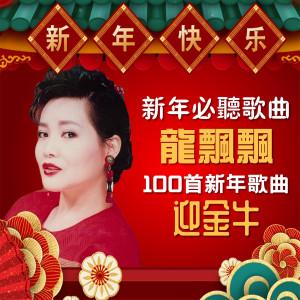 龍飄飄經典新年歌曲100首