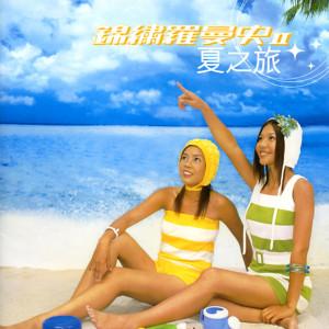 錦繡二重唱的專輯錦繡羅曼史(二)夏之旅