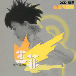 王菲的專輯王菲2CD精選