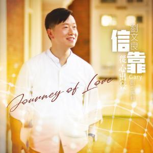 收聽劉文良的未忘這份愛歌詞歌曲