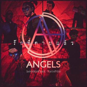 อัลบัม รักที่ตายแล้ว - Single ศิลปิน ANGELS