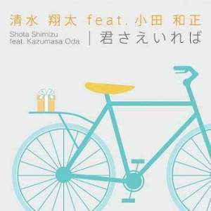 小田和正的專輯Kimisaeireba