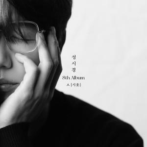 Sung Si Kyung 8th Album [ㅅ(Siot)] dari Sung Si Kyung