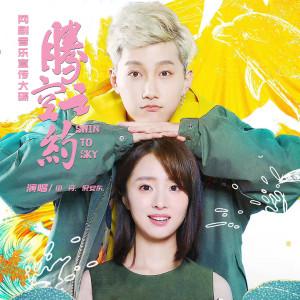 倪安東的專輯《騰空之約》網劇音樂宣傳大碟
