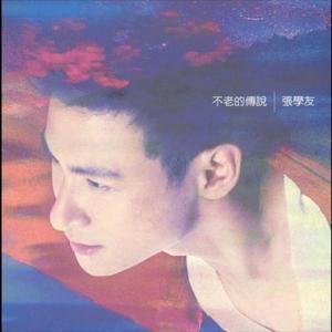 Bu Lao Di Chuan Shuo 1997 Jacky Cheung