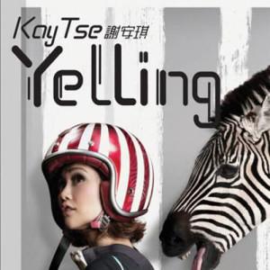 謝安琪的專輯YELLING