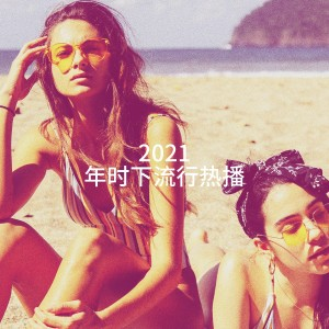 Album 2021 年时下流行热播 from Hits Etc.