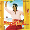 SS Thaman Album Pattatthu Yaanai (Original Motion Picture Soundtrack) Mp3 Download